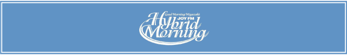 Good Morning Miyazaki JOY FM HYBRID MORNING