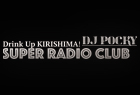 Drink Up Kirishima!POCKYの SUPER RADIO CLUB